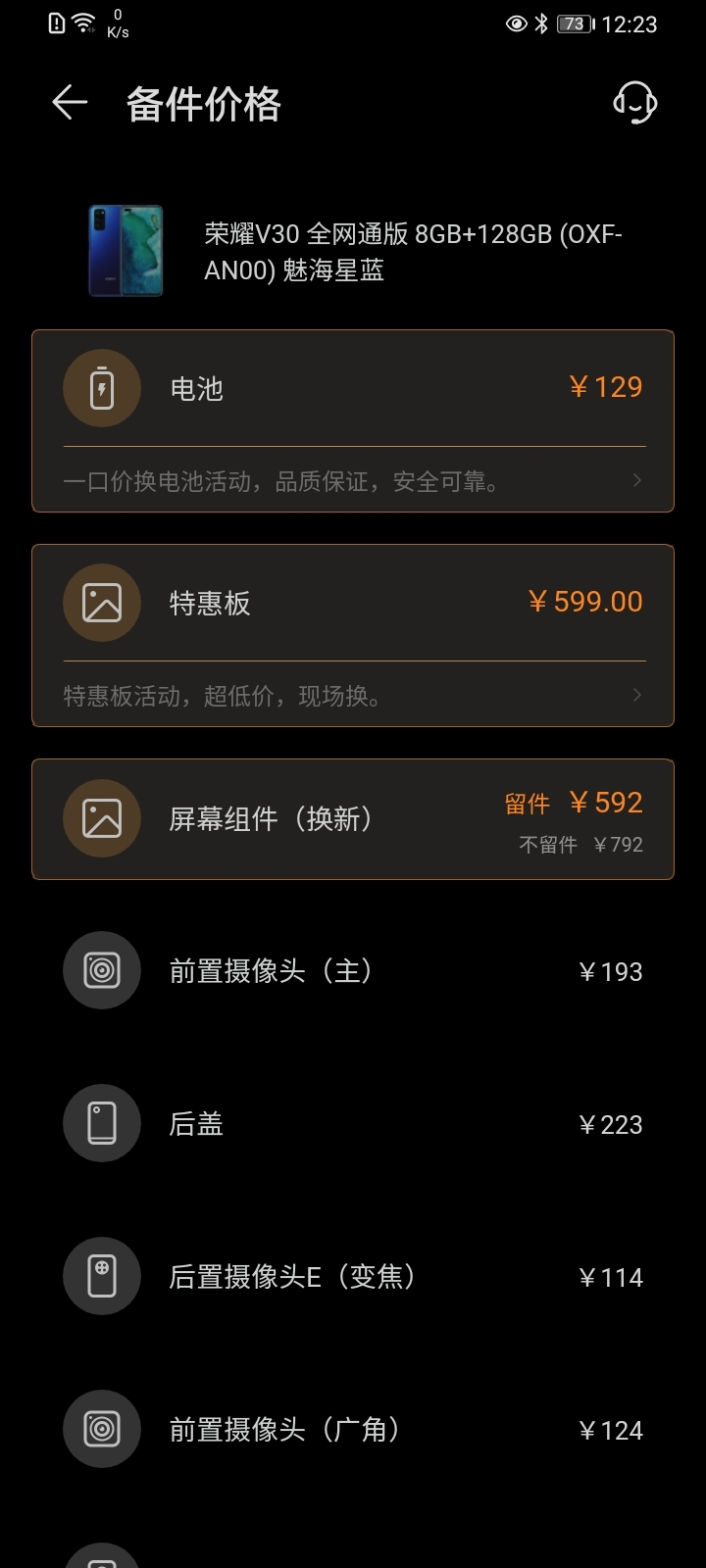Screenshot_20200520_122355_com.huawei.phoneservice.jpg