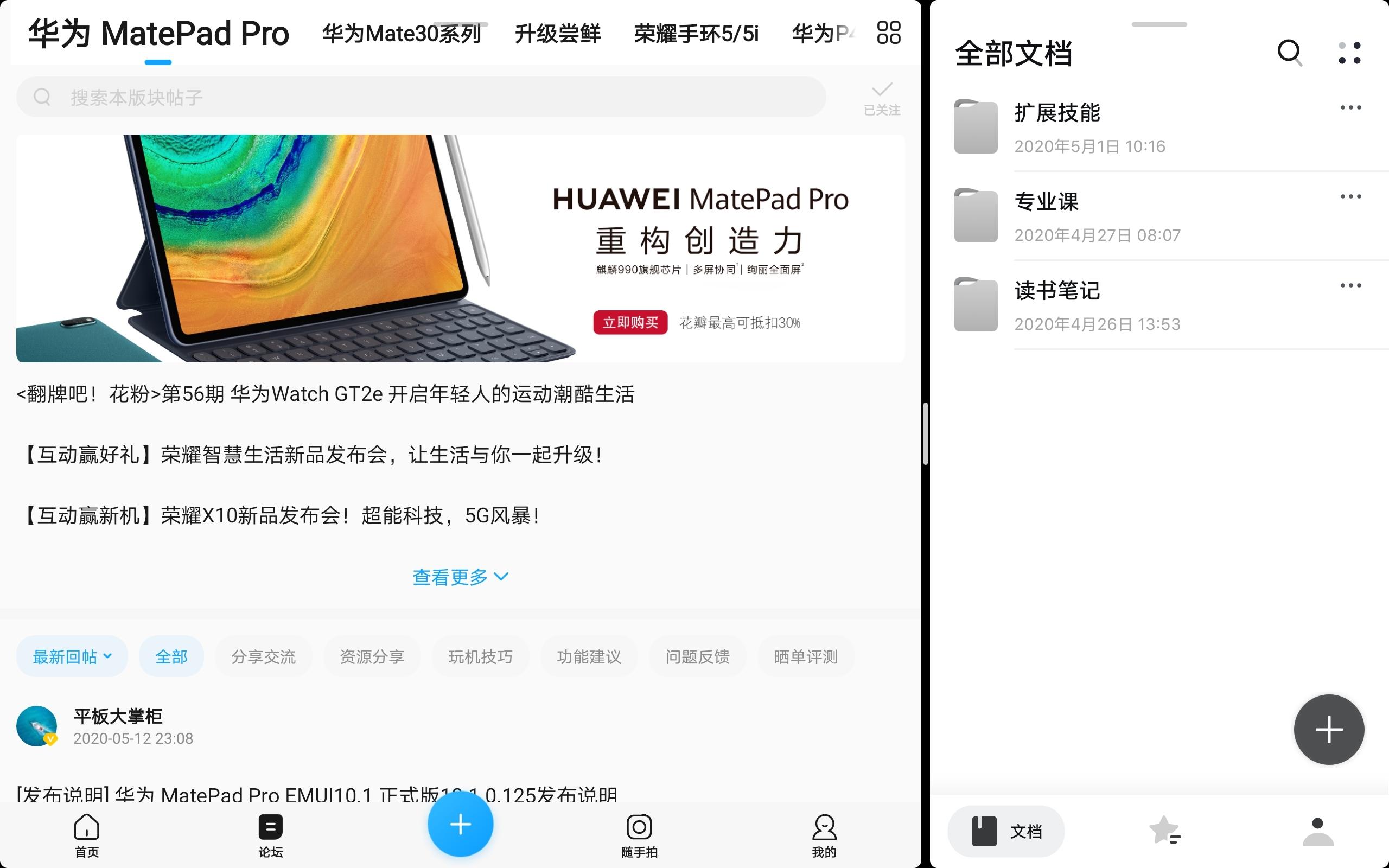 Screenshot_20200520_133112_com.huawei.fans.jpg