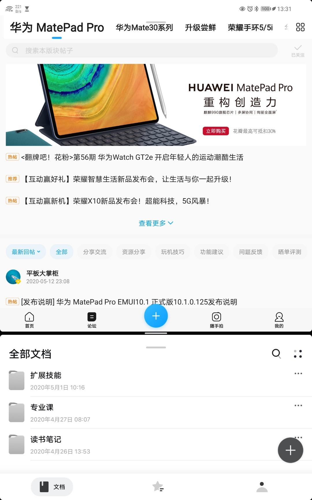 Screenshot_20200520_133119_com.huawei.fans.jpg