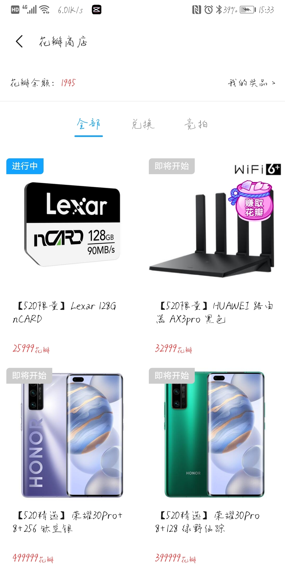 Screenshot_20200520_153325_com.huawei.fans.jpg
