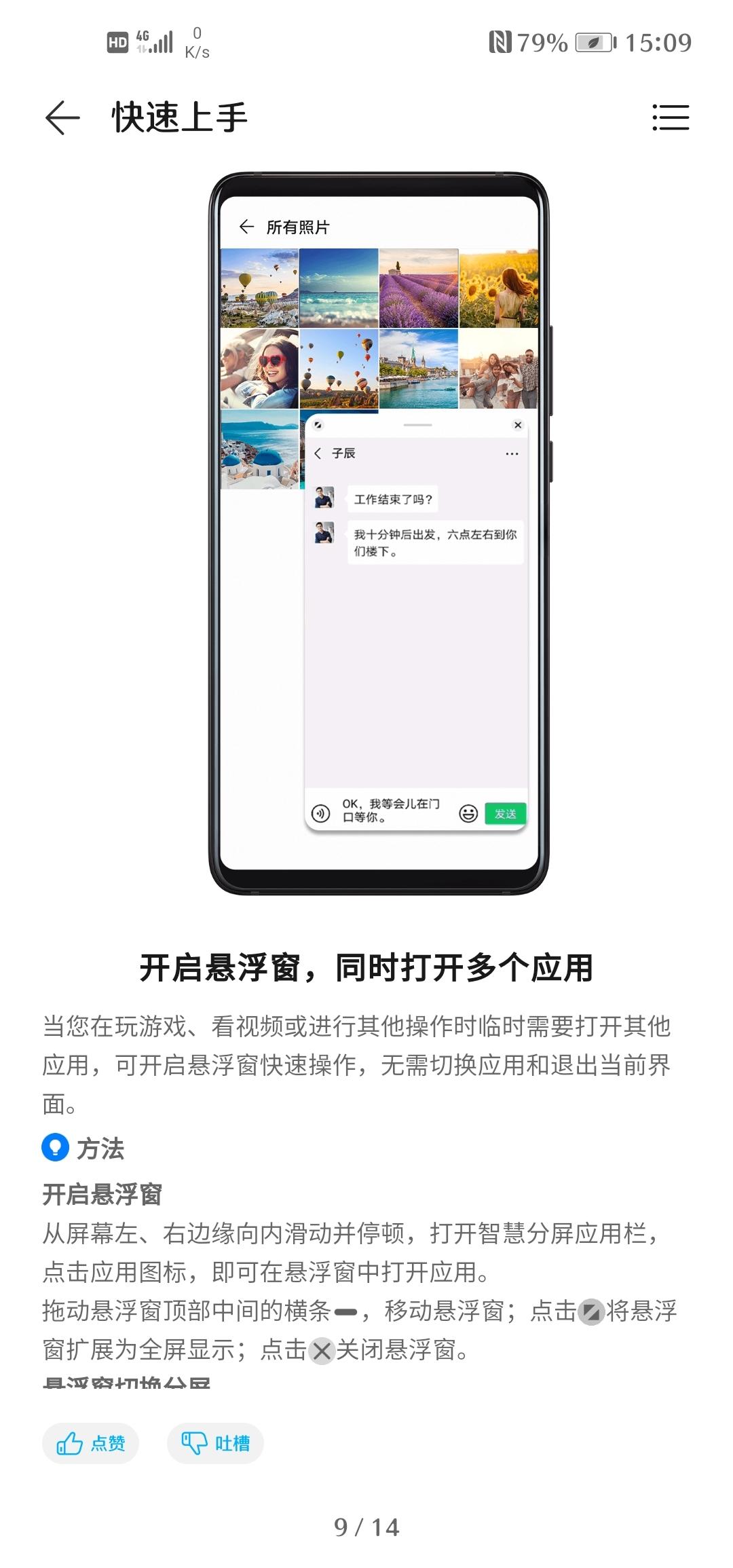 Screenshot_20200520_150953_com.huawei.android.tips.jpg