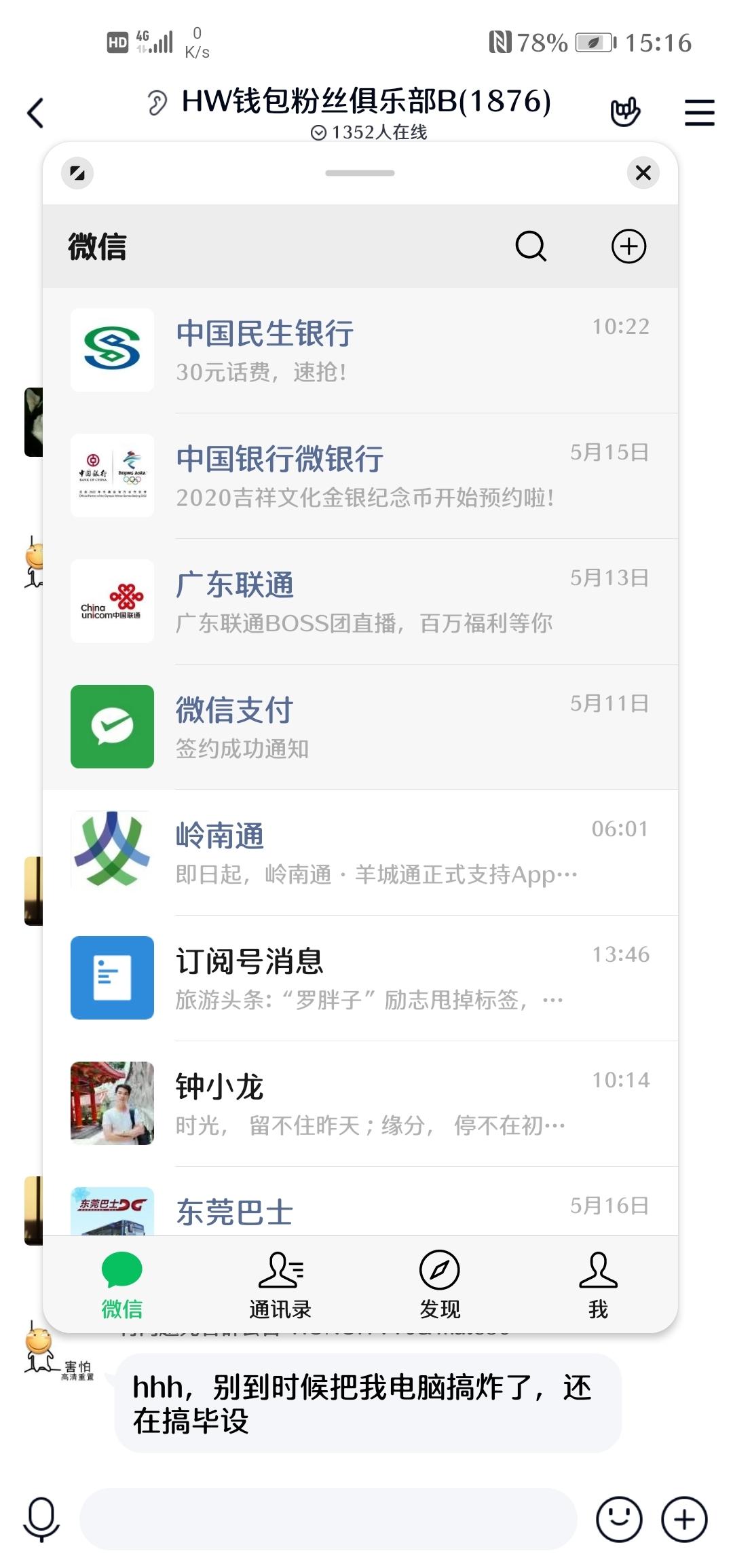 Screenshot_20200520_151657_com.tencent.mm.jpg
