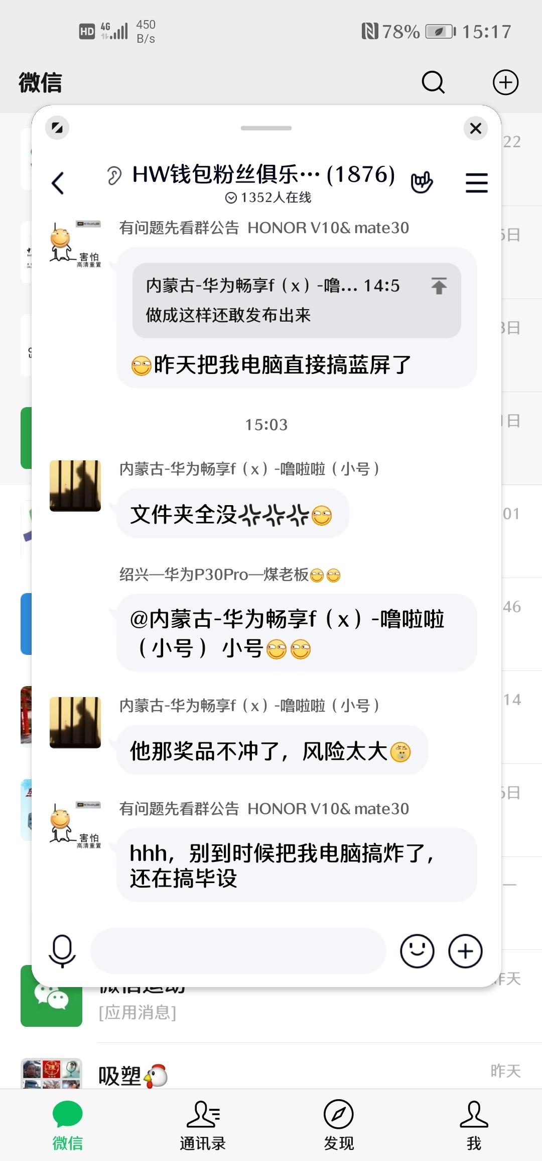Screenshot_20200520_151709_com.tencent.mobileqq.jpg