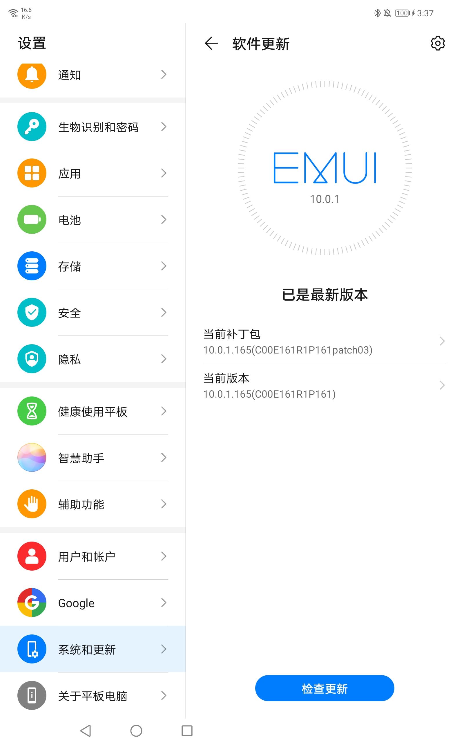 Screenshot_20200520_153717_com.huawei.android.hwouc.jpg