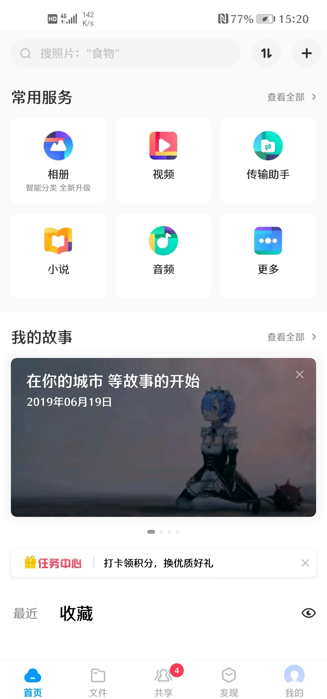 Screenshot_20200520_152050_com.baidu.netdisk.jpg