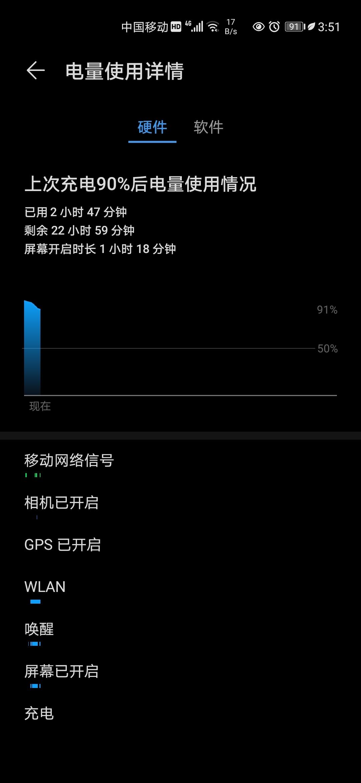 Screenshot_20200520_155116_com.huawei.systemmanager.jpg