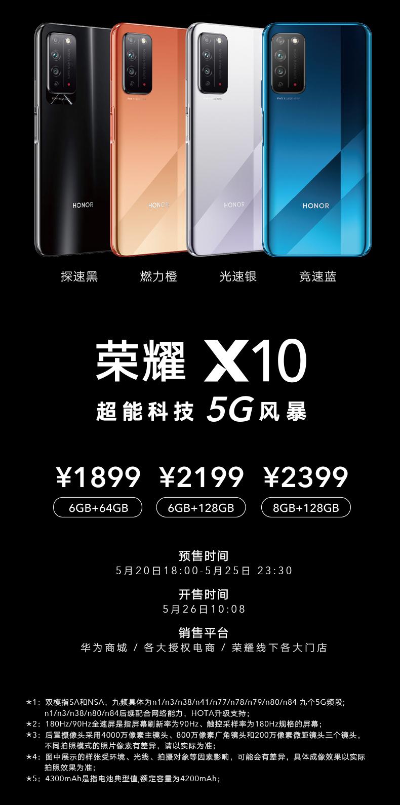 荣耀x10_11.jpg