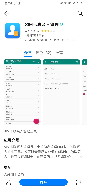 Screenshot_20200520_164811_com.huawei.appmarket.jpg