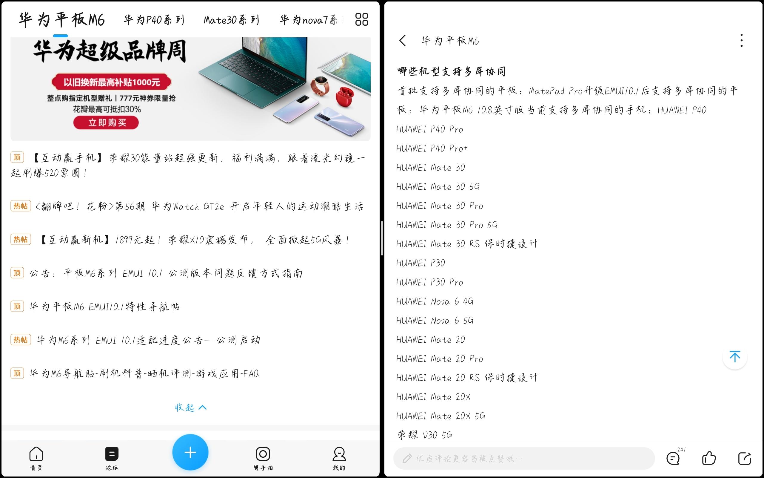 Screenshot_20200520_180626_com.huawei.fans.jpg