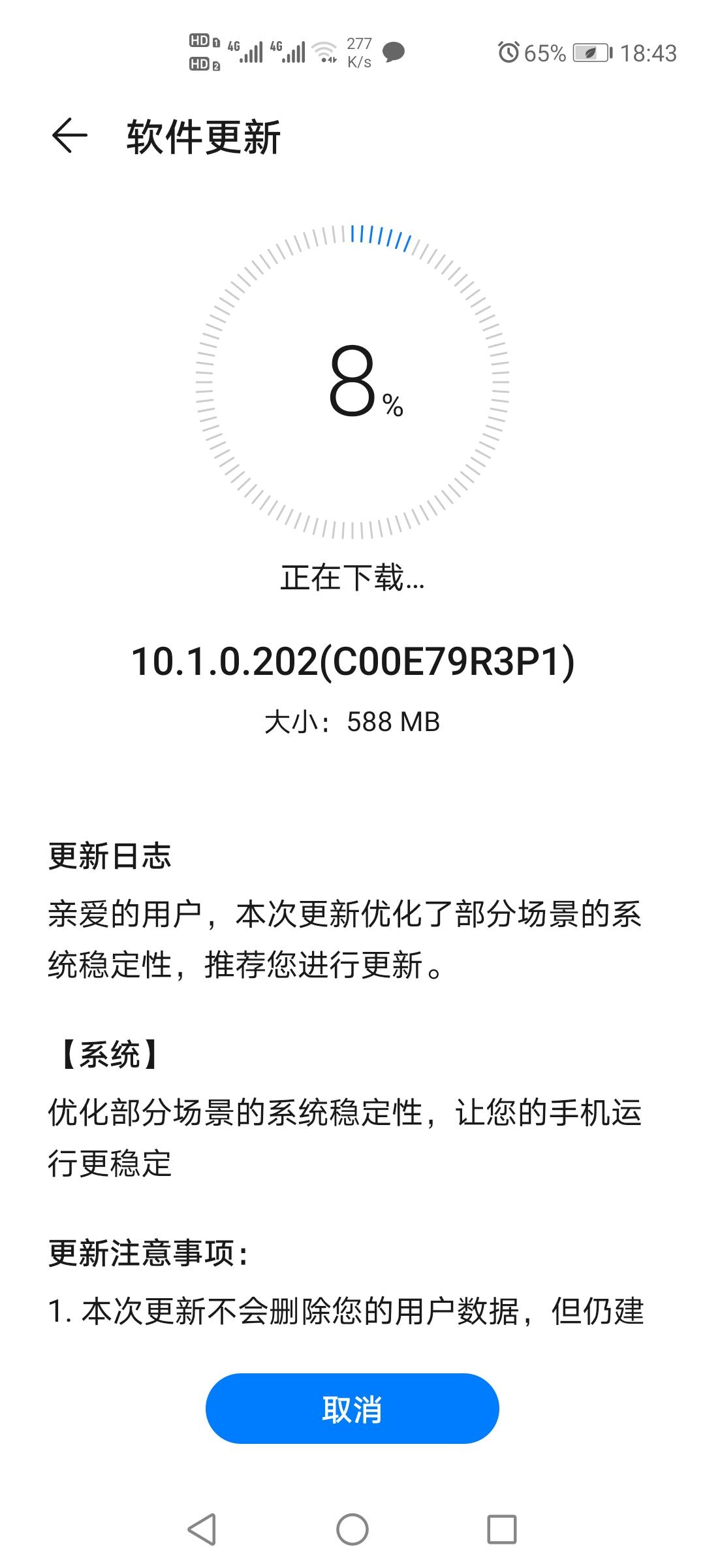 Screenshot_20200520_184349_com.huawei.android.hwouc.jpg