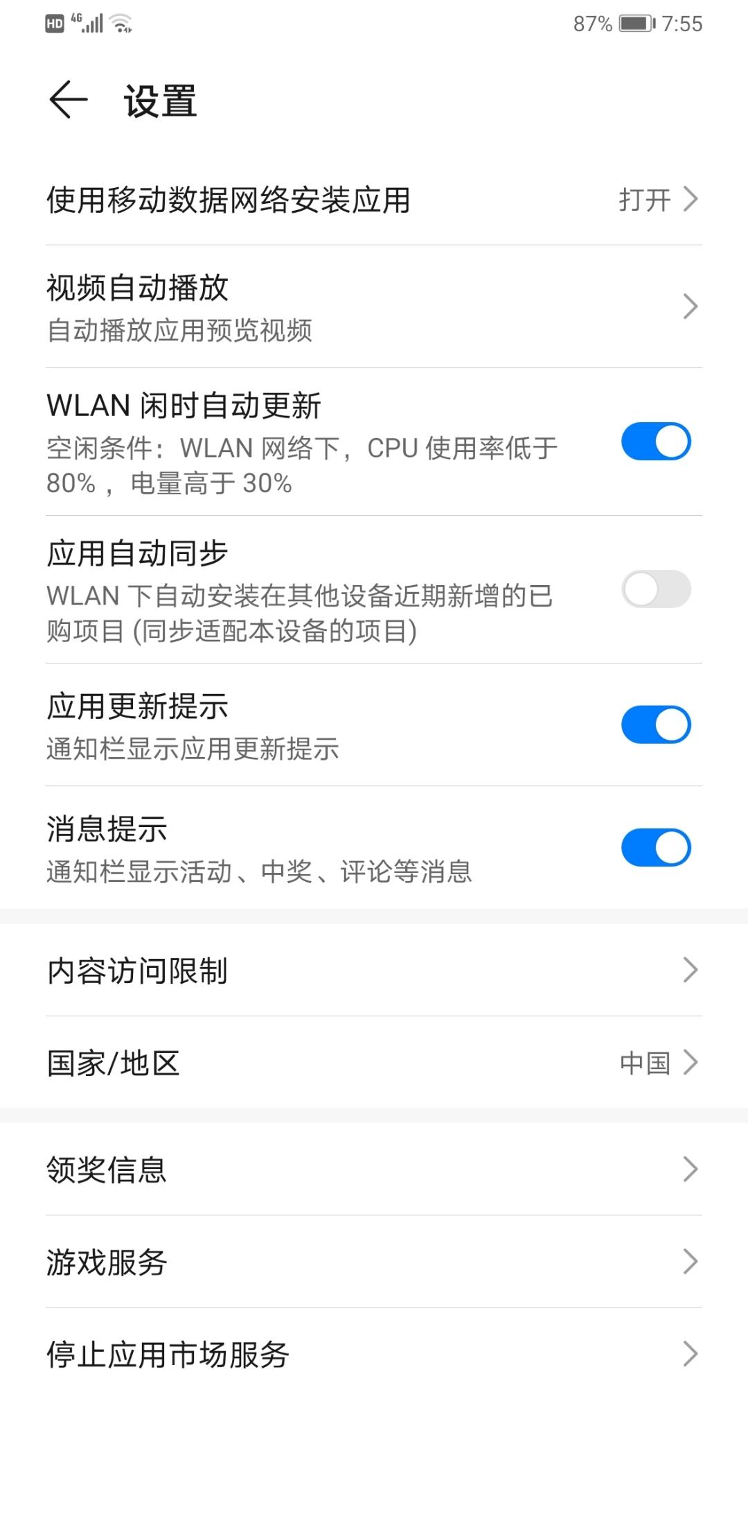 Screenshot_20200520_195501_com.huawei.appmarket.jpg