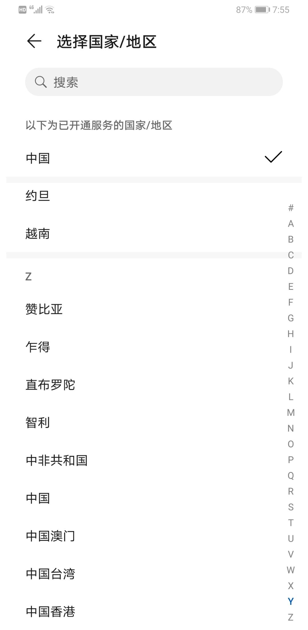 Screenshot_20200520_195525_com.huawei.hwid.jpg