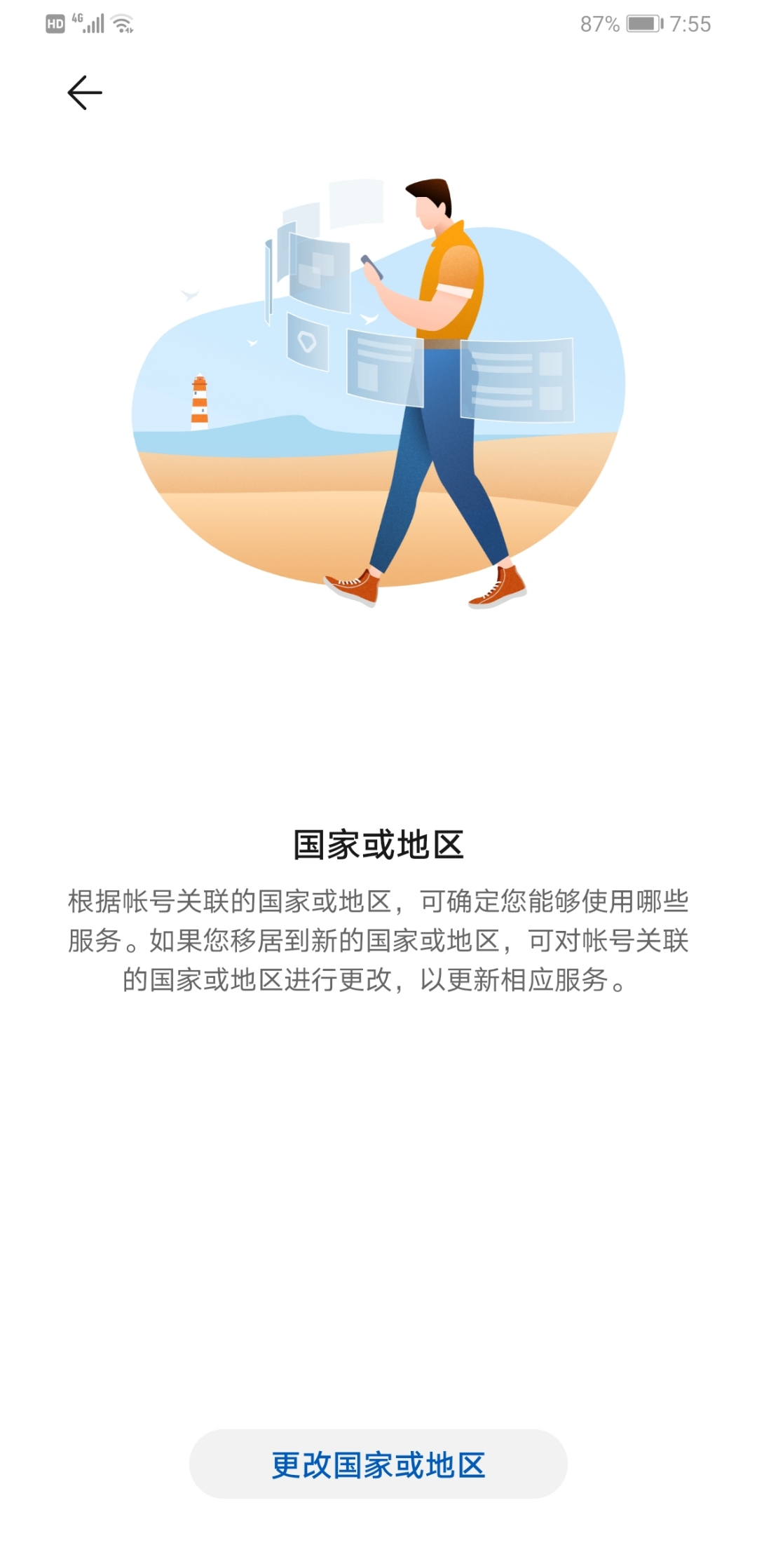 Screenshot_20200520_195511_com.huawei.hwid.jpg