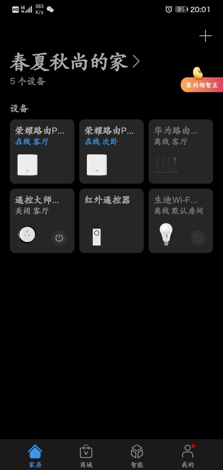 Screenshot_20200520_200110_com.huawei.smarthome.jpg