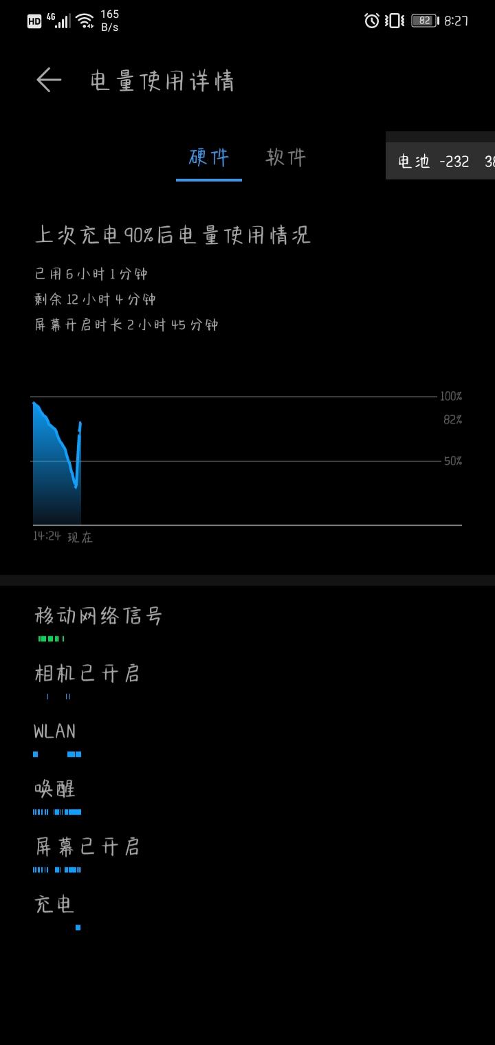 Screenshot_20200520_202722_com.huawei.systemmanager.jpg