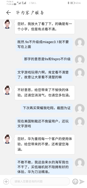 Screenshot_20200520_204642_com.huawei.phoneservice.jpg