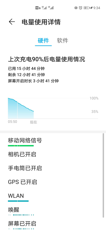 Screenshot_20200520_213500_com.huawei.systemmanager.jpg