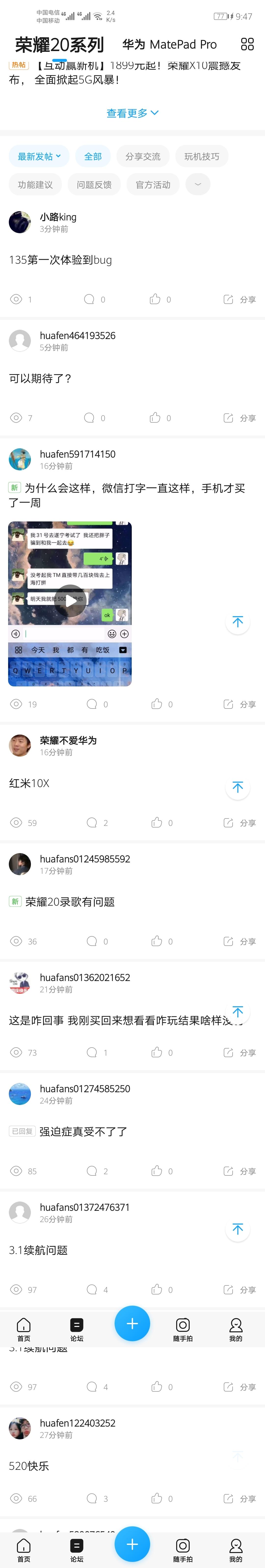 Screenshot_20200520_214701_com.huawei.fans.jpg