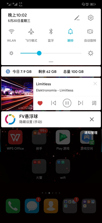 Screenshot_20200520_220256_com.huawei.android.launcher.jpg