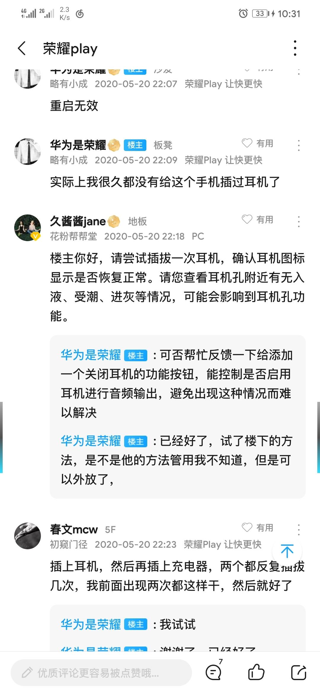 Screenshot_20200520_223127_com.huawei.fans.jpg
