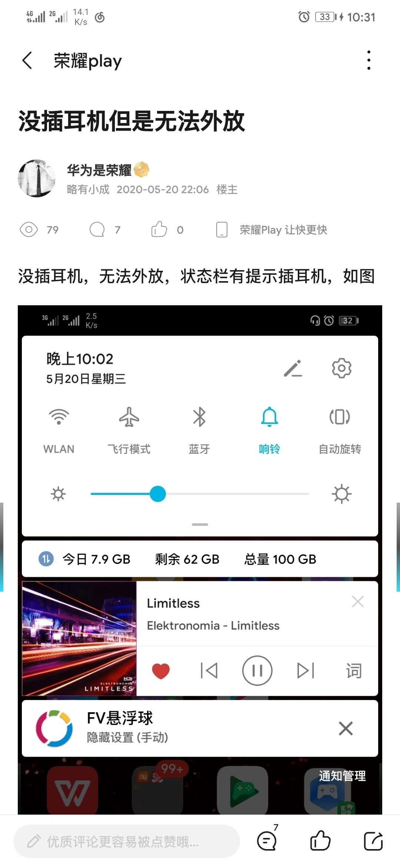 Screenshot_20200520_223108_com.huawei.fans.jpg