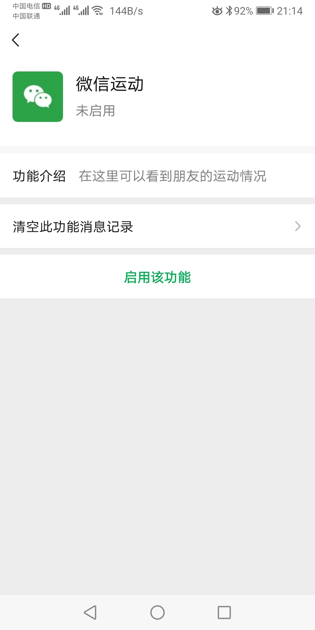Screenshot_20200520_211428_com.tencent.mm.jpg