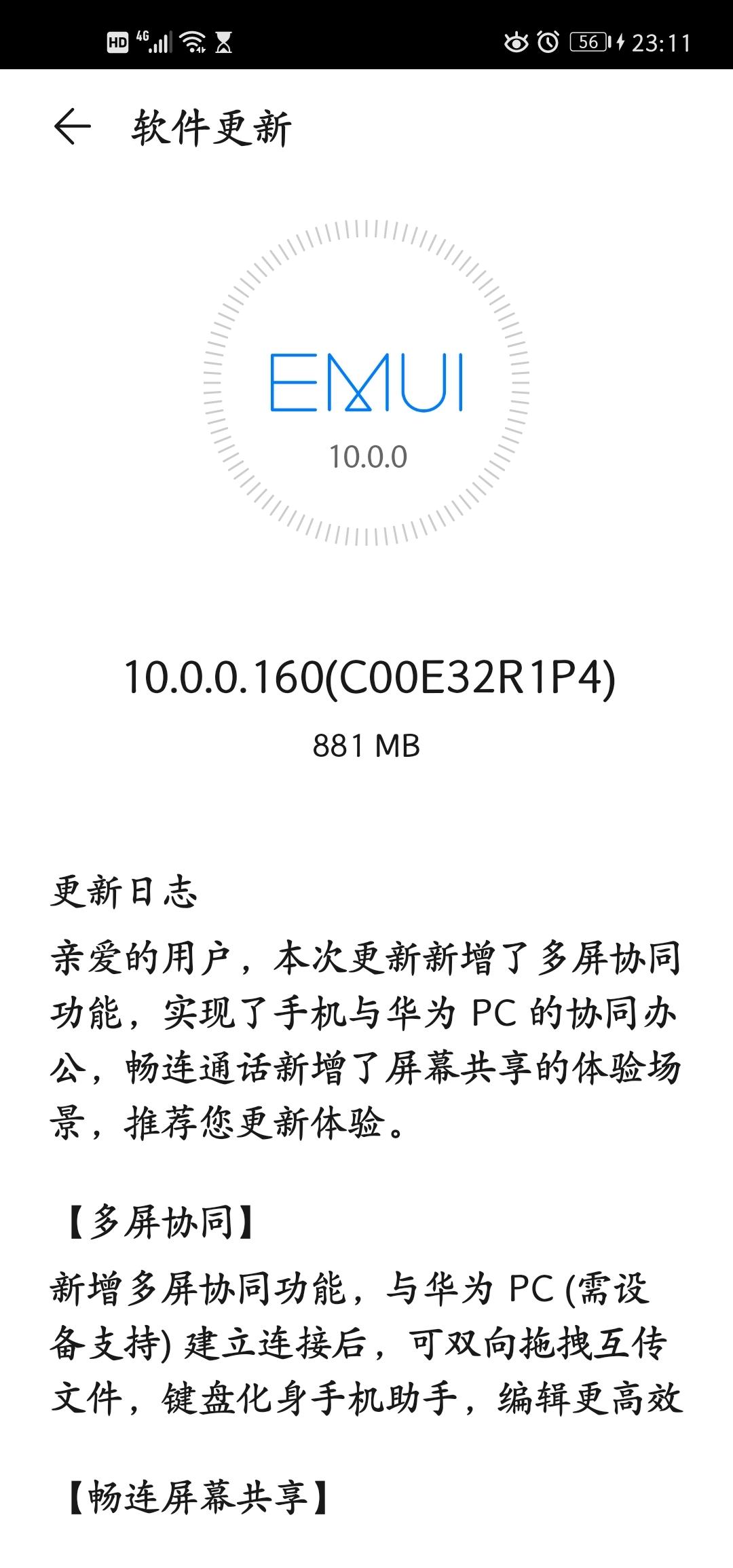 Screenshot_20200520_231138_com.huawei.android.hwouc.jpg