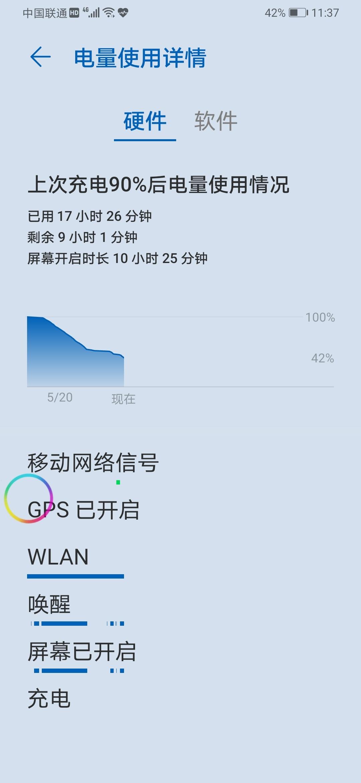 Screenshot_20200520_113720_com.huawei.systemmanager.jpg