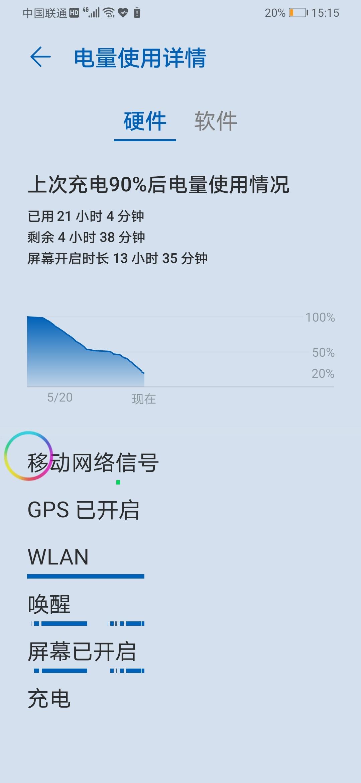Screenshot_20200520_151505_com.huawei.systemmanager.jpg