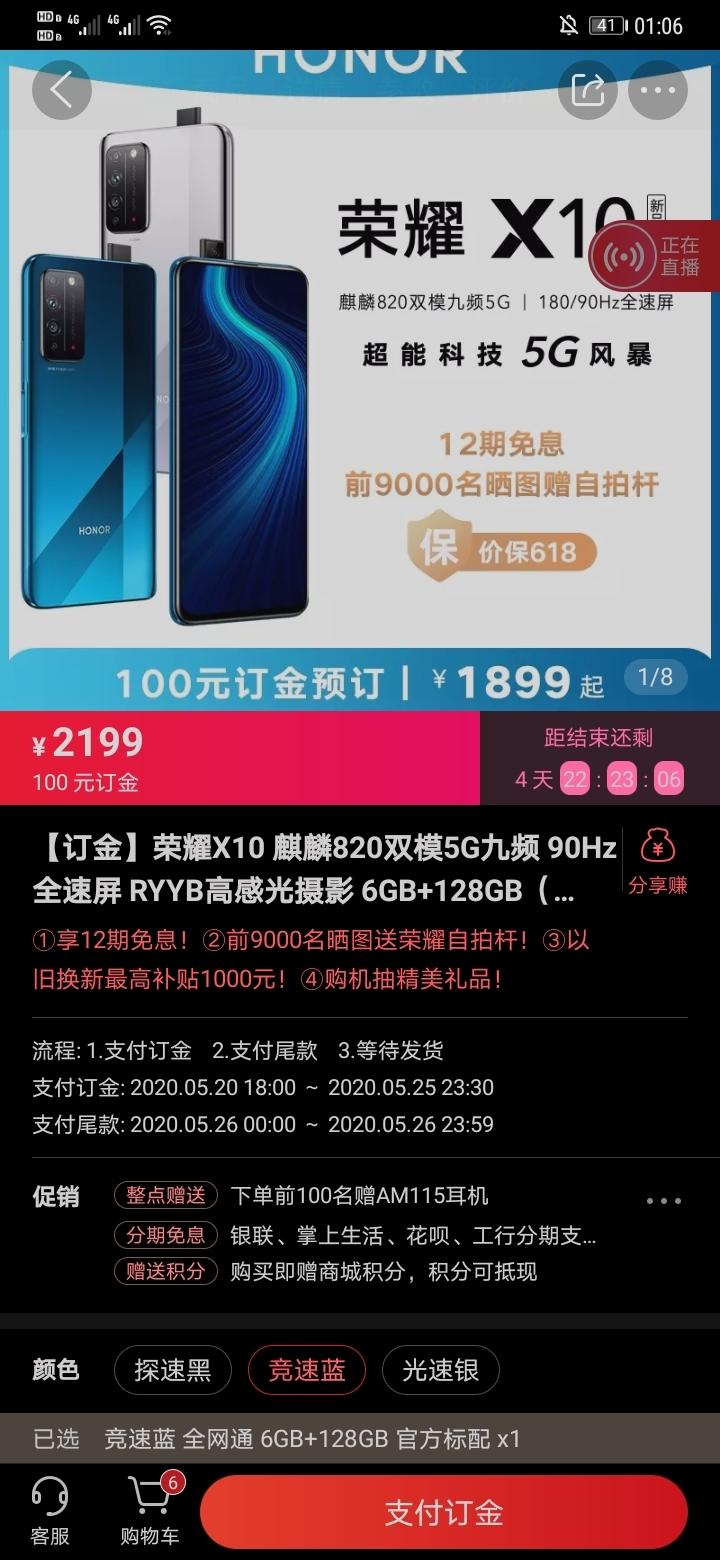 Screenshot_20200521_010655_com.vmall.client.jpg