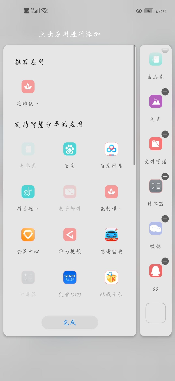 Screenshot_20200521_071448_com.huawei.fans.jpg