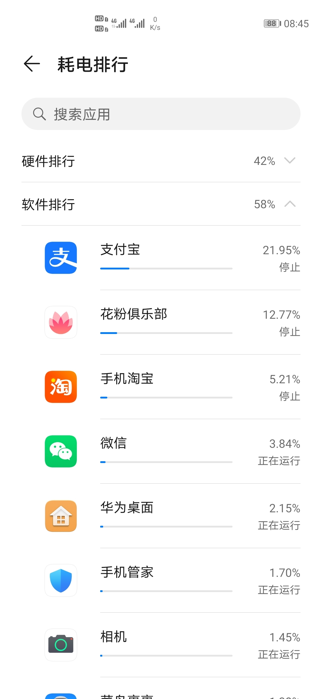 Screenshot_20200521_084531_com.huawei.systemmanager.jpg