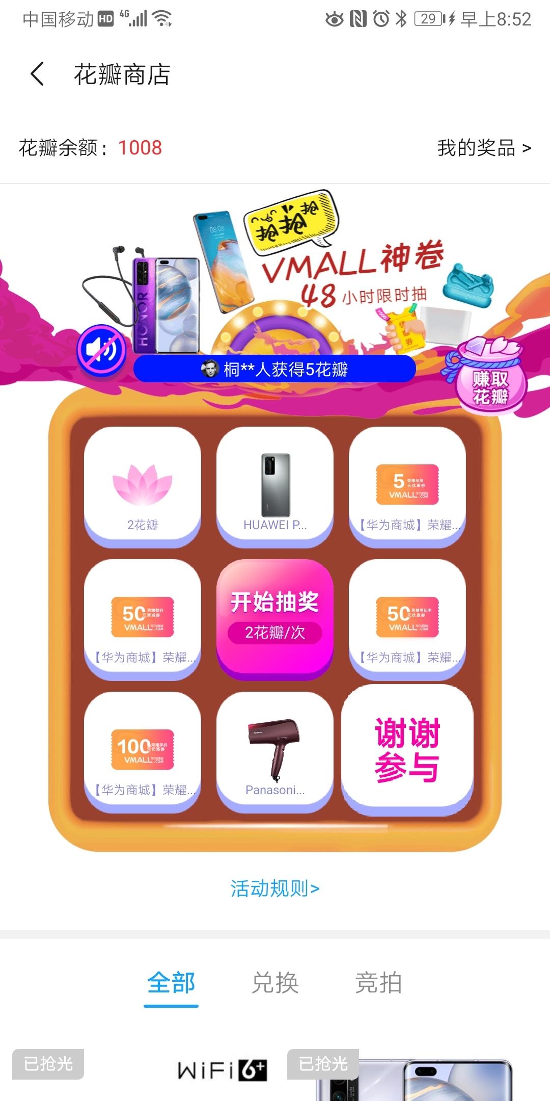 Screenshot_20200521_085259_com.huawei.fans.jpg