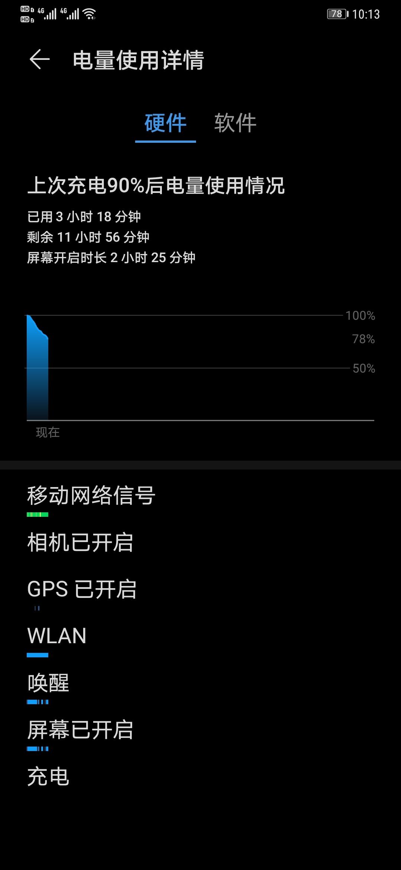 Screenshot_20200521_101347_com.huawei.systemmanager.jpg