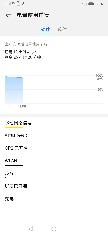 Screenshot_20200521_103604_com.huawei.systemmanager.jpg