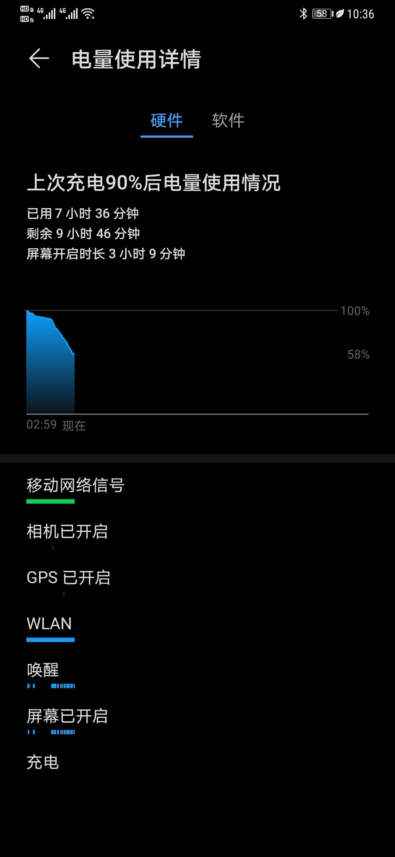 Screenshot_20200521_103608_com.huawei.systemmanager.jpg