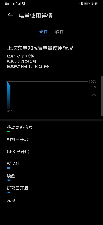 Screenshot_20200521_103913_com.huawei.systemmanager.jpg