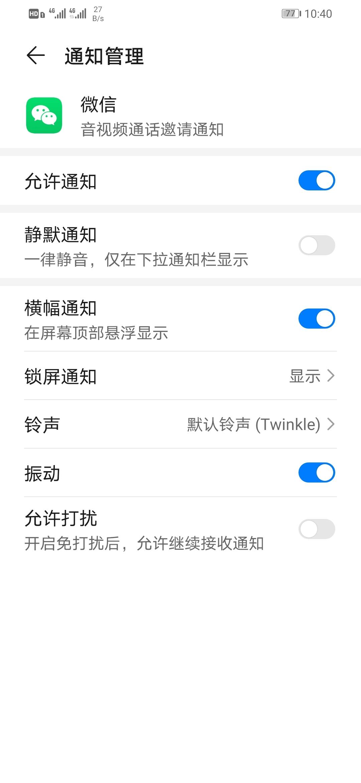 Screenshot_20200521_104049_com.huawei.systemmanager.jpg