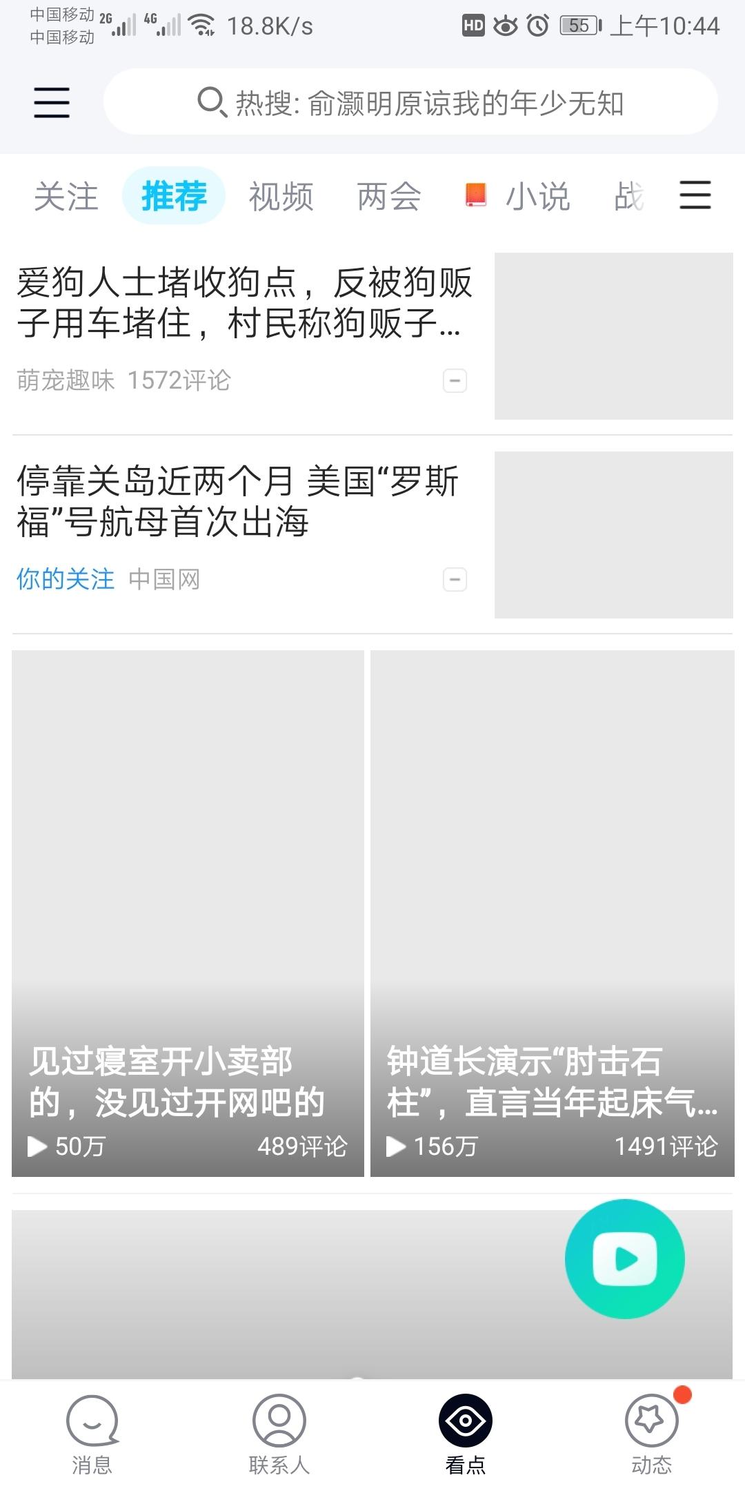 Screenshot_20200521_104408_com.tencent.mobileqq.jpg