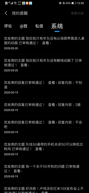 Screenshot_20200521_105812_com.huawei.fans.jpg