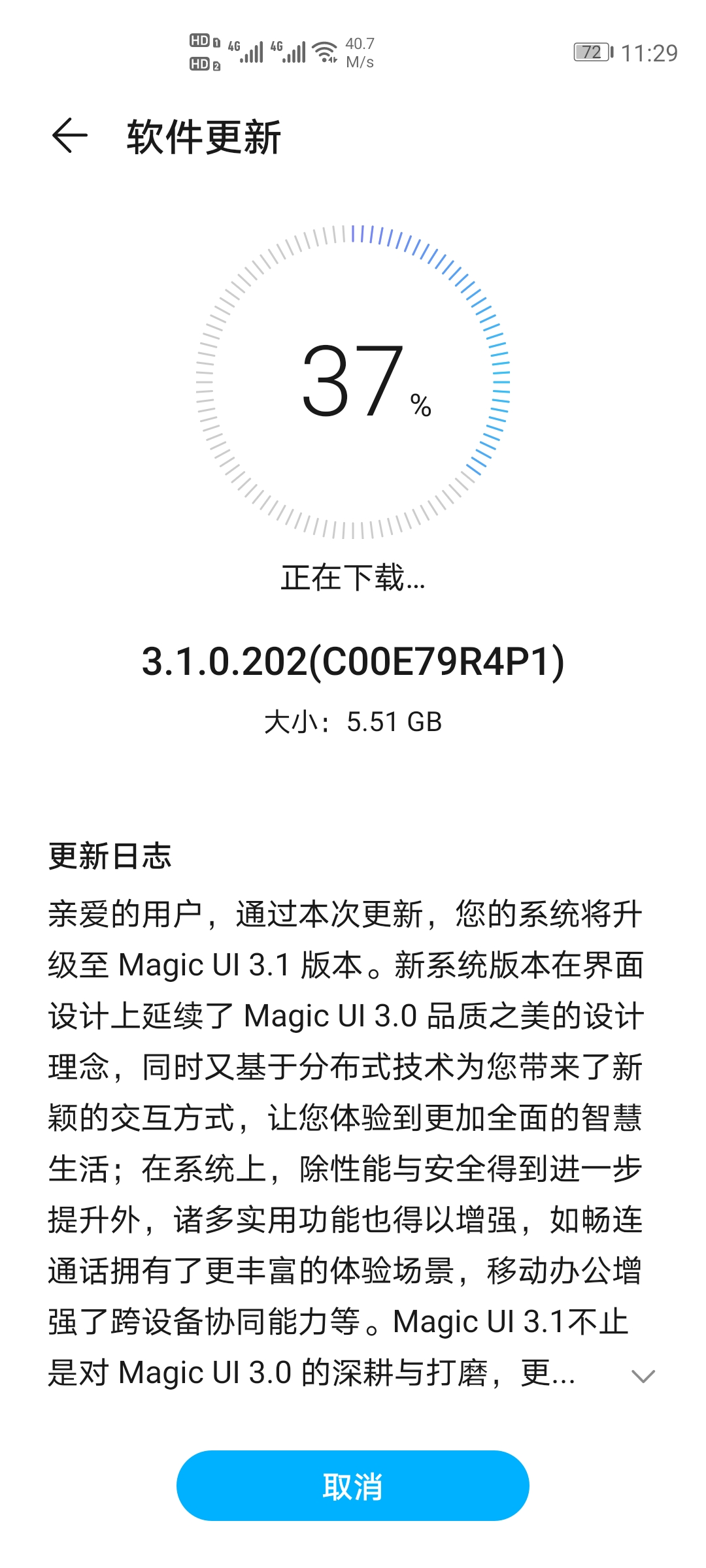 Screenshot_20200521_112913_com.huawei.android.hwouc.jpg
