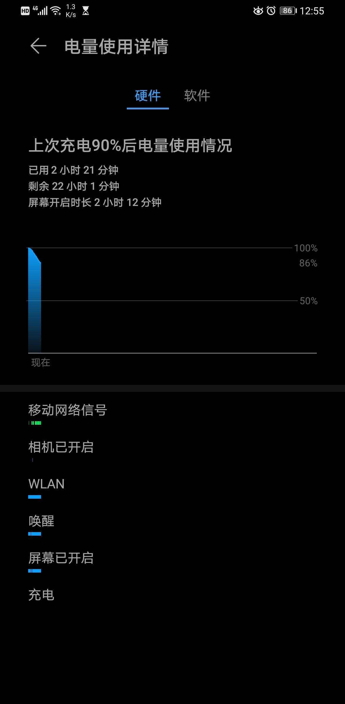 Screenshot_20200521_125534_com.huawei.systemmanager.jpg