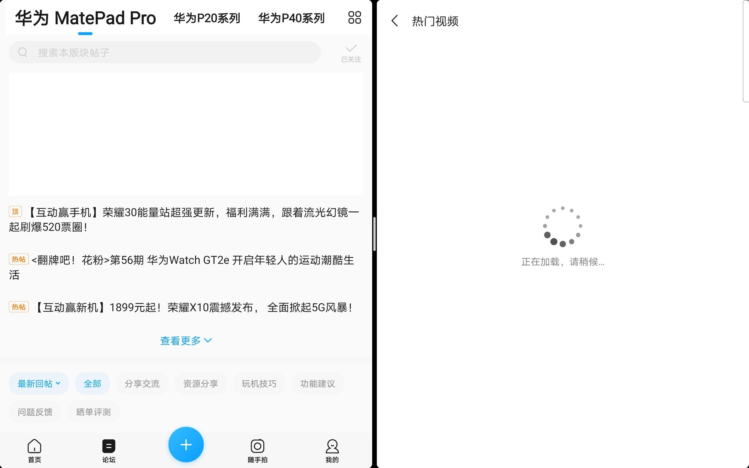 Screenshot_20200521_125928_com.huawei.fans.jpg