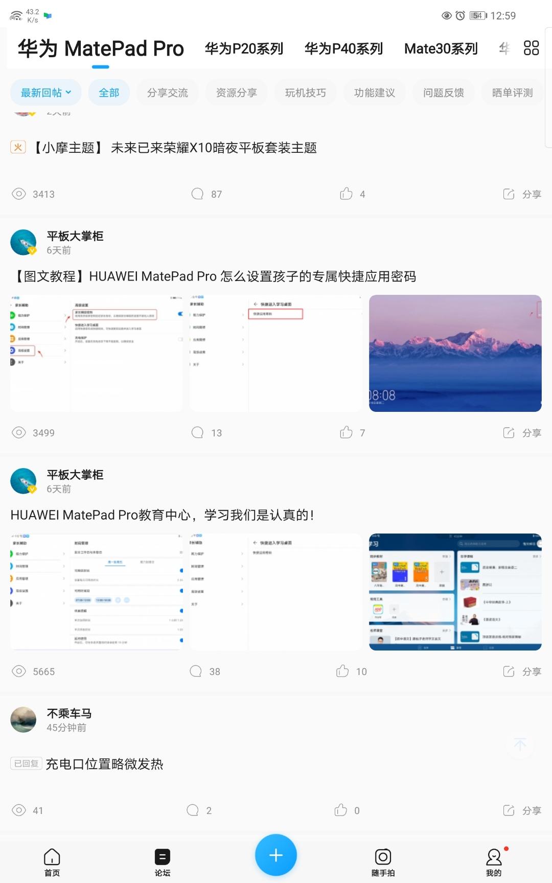 Screenshot_20200521_125925_com.huawei.fans.jpg