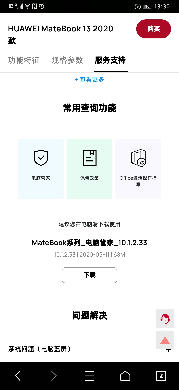 Screenshot_20200521_133003_com.tencent.mtt.jpg