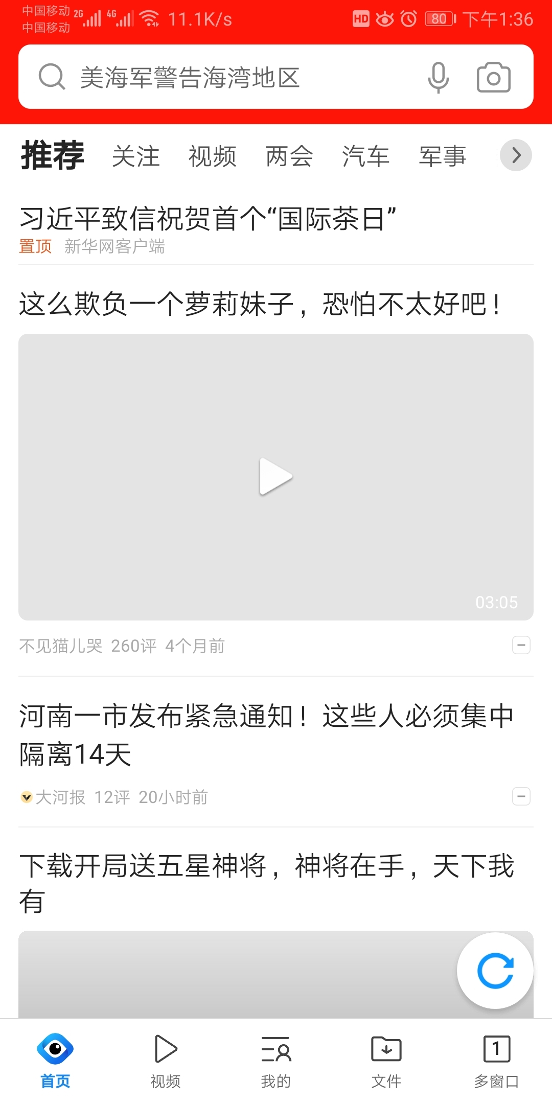 Screenshot_20200521_133649_com.tencent.mtt.jpg