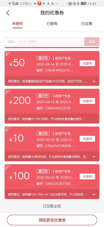 Screenshot_20200521_134233_com.vmall.client.jpg