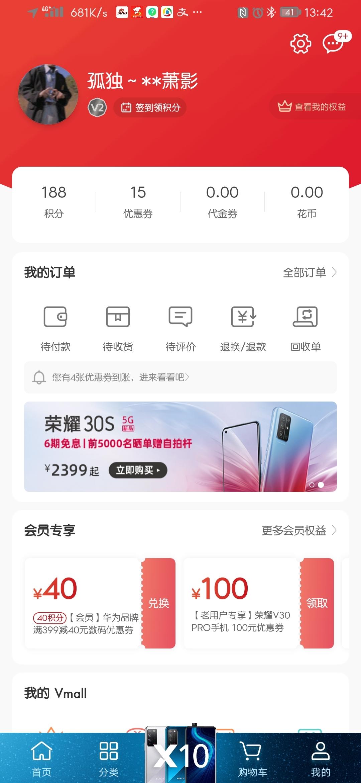 Screenshot_20200521_134207_com.vmall.client.jpg
