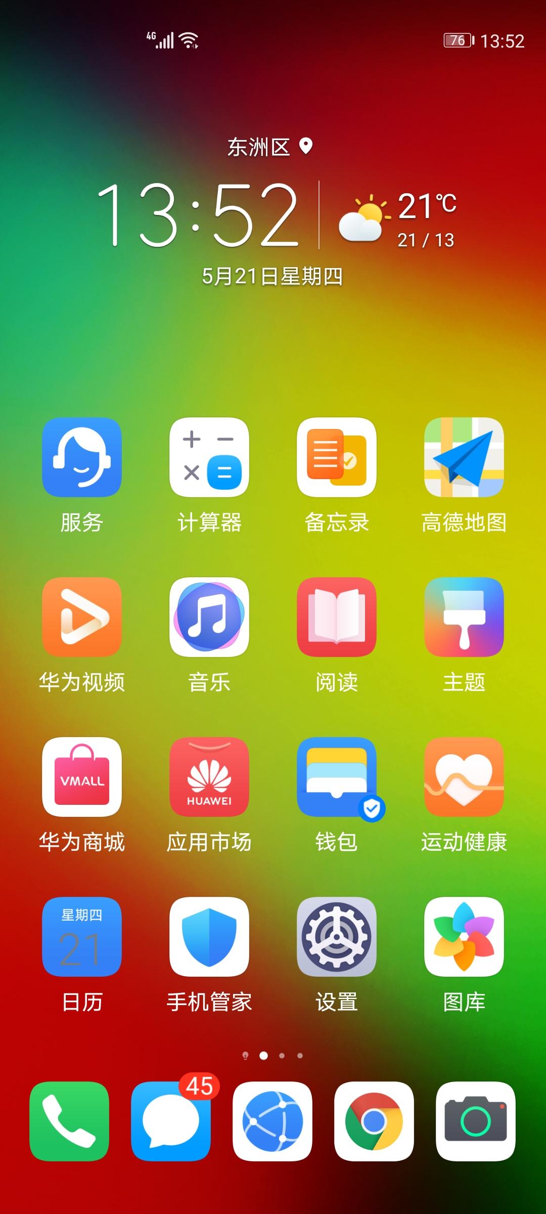 Screenshot_20200521_135202_com.huawei.android.launcher.jpg