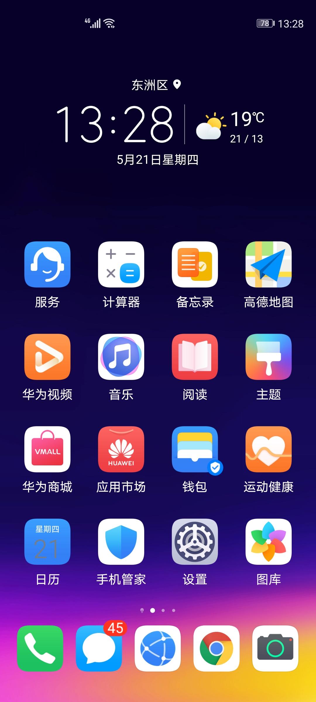 Screenshot_20200521_132806_com.huawei.android.launcher.jpg